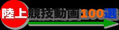 この画像は、このウエブサイト「陸上競技映像100選 ~YouTube無料動画まとめ~」のロゴマークです。